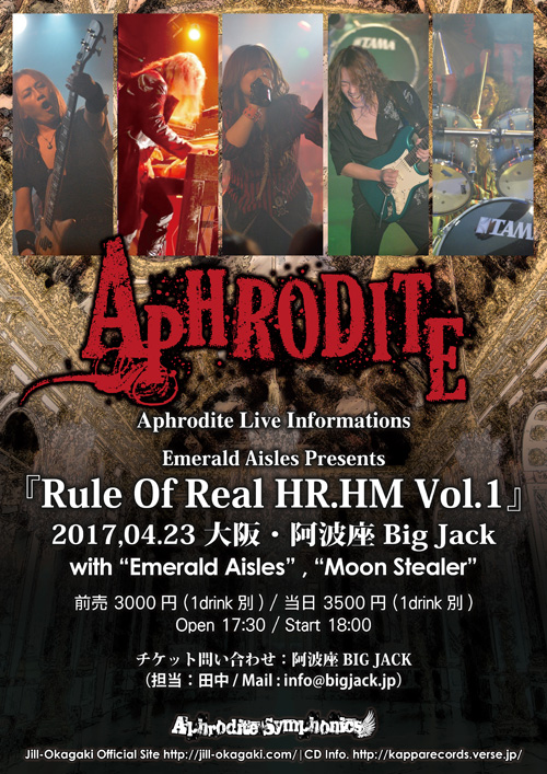 Rule Of Real HR.HM Vol.1 | Aphrodite