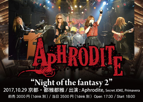 Night of the fantasy 2 | Aphrodite