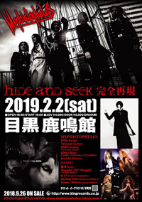 Hide and seek 完全再現 | MEPHISTOPHELES