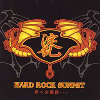 Hard Rock Summit ~夢への階段~ | V.A.